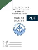 Lesson 5 Booklet.docx