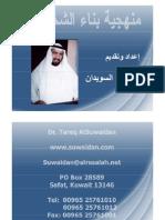 منهجية بناء الشخصية.pdf