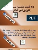 10 العاب لتحسين التركيز عند الطفل.pdf