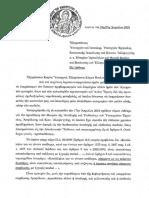 Ιερά Κοινότητα_Αναδοχή από ομόφυλα ζευγάρια.pdf
