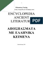 Οδυσσέας Γκιλής. Encyclopedia  Ancient Literature. Απoσπάσματα. Θεσσαλονίκη 2008