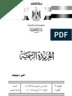 القانون رقم 22 لسنة 2018 بتنظيم اجراءات التحفظ والحصر والادارة والتصرف فى اموال الجماعات الارهابية والارهابين
