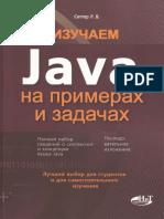Сеттер-Р.В.-Изучаем-Java-на-примерах-и-задачах-На-примерах-и-задачах-2016