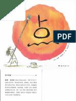 点.pdf