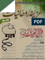 Khazina e Ruhaniyaat (Apr'2018)