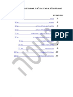 100916 תקנון לפעילות ציבורית ופוליטית באוניברסיטת בן-גוריון בנגב - טיוטה