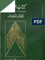 Kitab ul Tasawuf Lataif ul Maarif by Shah Abdul Aleem Siddique.pdf