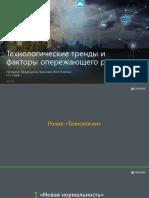 Технологические тренды и факторы опережающего события