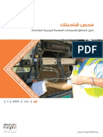 The Drivers Guide to Daily Truck Safety Checks Arabic