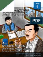 Sherlock Holmes chinese