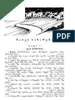 Georgian Bible - New Testament.pdf