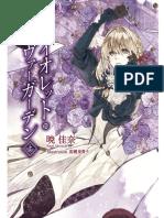 Violet Evergarden Volumen 1 .pdf