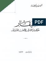 أحيقار حكيم من الشرق الأدنى القديم - أنيس فريحة.pdf