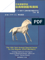 The 19th Year Annual Special Issue for the Regular JOAS Members
