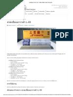 ลวดเชื่อมยาวาต้า L-55 - บริษัท ทักษิณาเมตัล จำกัด ภูเก็ต.pdf