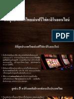 เพลิดเพลินไปกับสิ่งที่ดีที่สุดเล่นฟรีคาสิโนเกมในประเทศไทยได้อย่างง่ายดาย