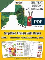 Caterpillar Chinese
