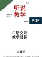 M11 口语交际杨九俊