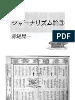 ジャーナリズム論03
