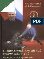 Specialniy Armeyskiy Rukopashniy Boy 2002