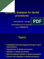 Medical Issues for Dental Procedures
