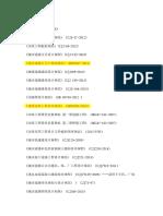 `道桥专业单位必备规范图集(更新2018.1.14)
