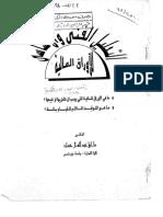 التحليل الفني والأساسي للوراق المالية.pdf