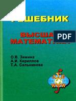 164- Высшая математика_Решебник_Зимина и др_2001.pdf