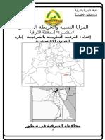 مزايا محافظة الشرقية.doc