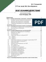 Гольдштейн Б.С. Сетевое Взаимодействие - Электронный Учебник