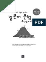 필수단어1700개.pdf