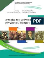 Ιστορία Στ Δημοτικού Βιβλίο Μαθητού.pdf