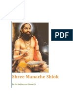 Shree Manache Shlok_eng