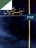 7 Saif e Chishtiayee HQ