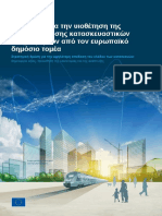 Handbook for the Introduction of BIM by the European Public Sector (EL)