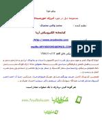 A Khorshid.www.AryaBooks.com