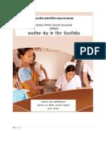 IPHS Hindi PHC