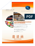 China International Expo Invitation