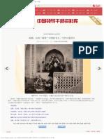 """組圖:記錄""""國母""""宋慶齡非凡一生的23張照片【10】--黨史頻道-人民網"""