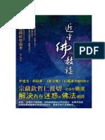 近乎佛教徒(宗薩蔣楊欽哲仁波切).pdf