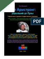 Kapitan Orla Kem Est i Prebudet Voveki Nil Armstrong RuLit Me 404063