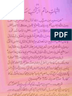 (Matam) - Quran-o-Sunnat Ki Roshni Me