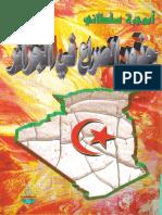 جذور الصراع في الجزائر