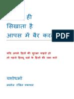 15 Hn Mazhab He Sikhata Hai PDF Save Ed 2018 Readers Version