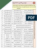 SERI 179.pdf