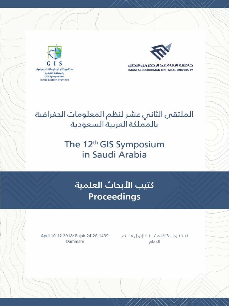 467833f6810b4 KSA GIS Conference 2018