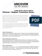 UJ Chinese Translation Notes Church Edition