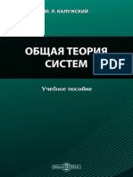Kaluchskii_Mihail_mikhail3424__Obshaya_teoriya_sistem_Uchebnoe_posobie_Litmir.net_257732_original_aa8cf.pdf