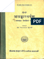 Alamkara Sarvasva of Sri Rajanaka Ruyyaka & Mankha - Dr. Rewa Prasada Dwivedi