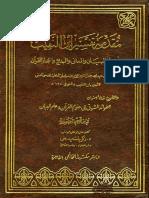 ibn naqib al muqadas... new.